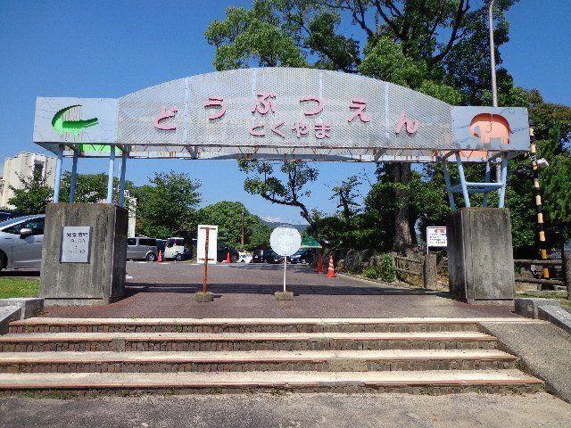 動物園 徳山