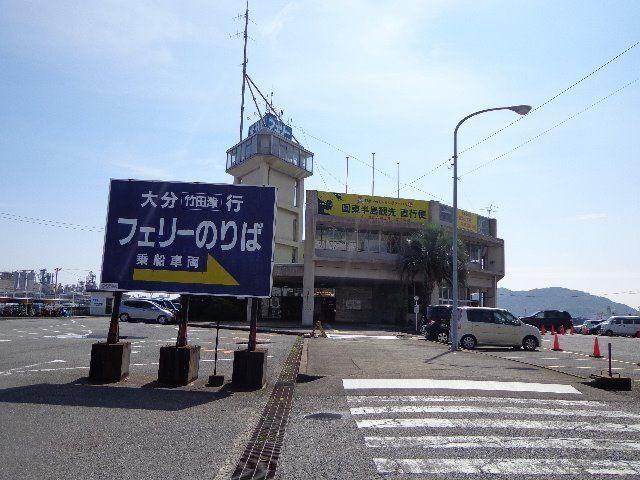 徒歩約5分(400m)大分竹田津行フェリー乗り場