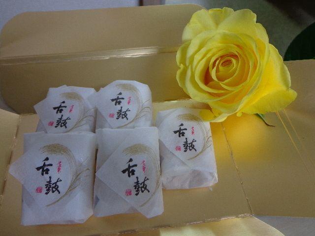 山口県のお菓子「舌鼓(したつづみ)」をお土産に