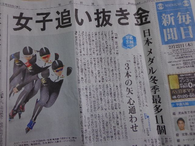 スピードスケート「女子団体パシュート」金メダルおめでとう!