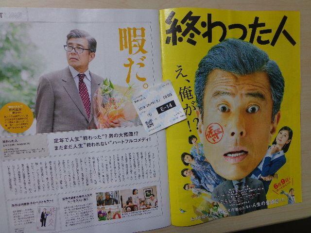 舘ひろしさん主演のコメディ「終わった人」~MOVIX周南で上映中